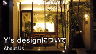 About Us:Y's designについて
