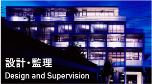 Design and Supervision:設計・監理