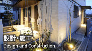 Design and Construction:設計・施工
